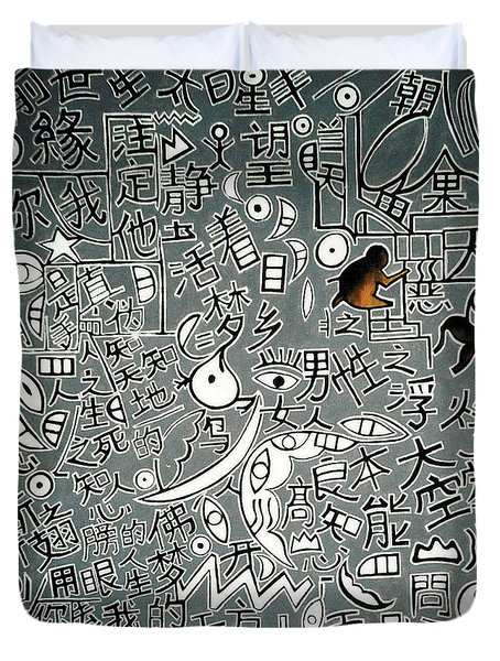 A Bird's Chinese Vision Duvet Cover
