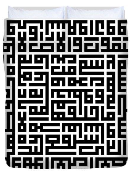 Ayat Ul-kursi01 Duvet Cover