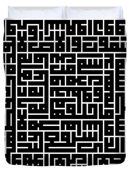 Ayat Ul-kursi02 Duvet Cover