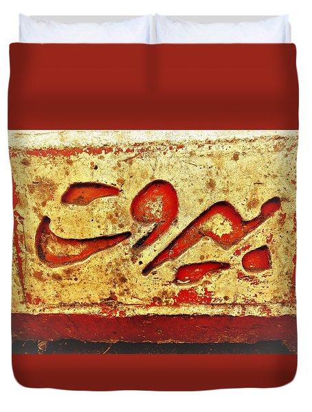 Beirut  Duvet Cover