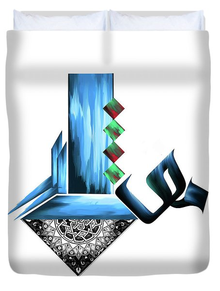 Duvet Cover featuring the painting Calligraphy 105 1 by Mawra Tahreem