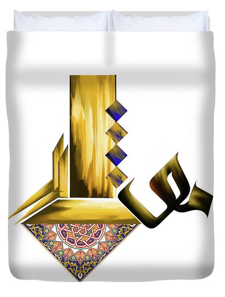 Duvet Cover featuring the painting Calligraphy 105 2 by Mawra Tahreem