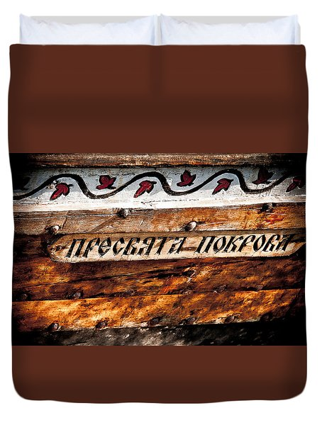 Carved Wooden Boat Name Duvet Cover by Loriental Photography