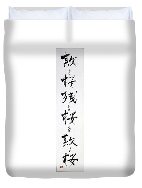 Chirusakra The Last Haiku Of Ryokan 14060018fy Duvet Cover