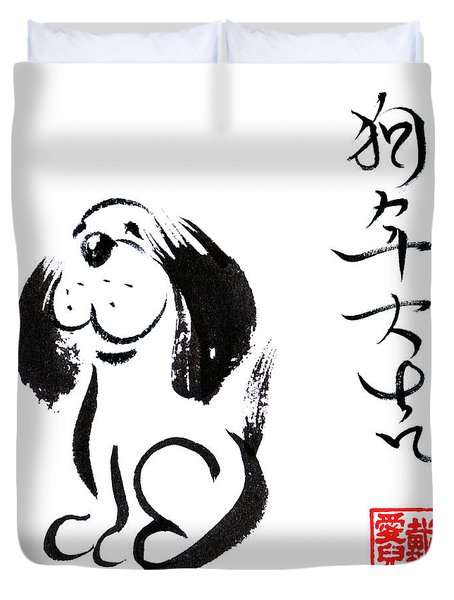 Happy Year Of The Dog Duvet Cover