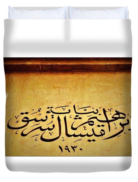 Ibrahim Sursok 1930 Building In Beirut  Duvet Cover by Funkpix Photo Hunter