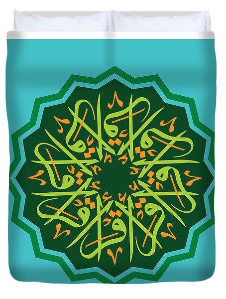 Iqra Star Duvet Cover