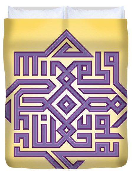 Islamic Law 2 Duvet Cover