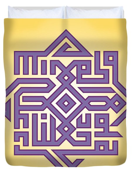 Islamic Law 2 Duvet Cover