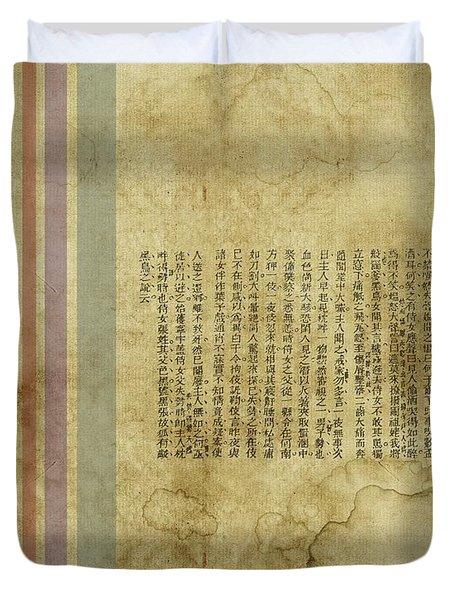 Old Paper Duvet Cover