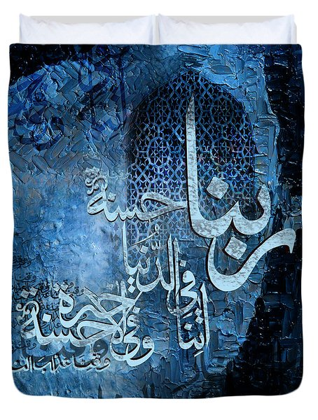 Rabba Na Atena  Duvet Cover