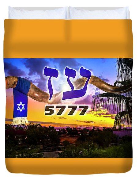Rosh Hashanah 5777 Duvet Cover