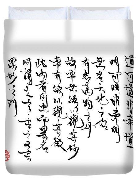 Tao Te Jing Duvet Cover by Oiyee At Oystudio