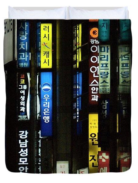 Urban City Light - Seoul Messages  Duvet Cover