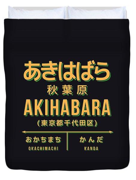 Retro Vintage Japan Train Station Sign - Akihabara Black Duvet Cover