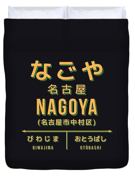 Retro Vintage Japan Train Station Sign - Nagoya Black Duvet Cover