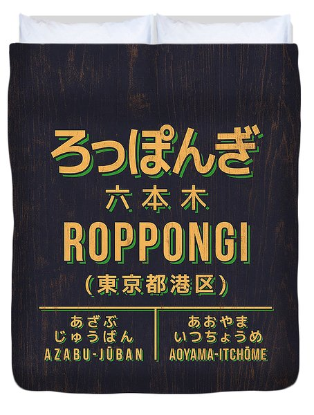 Retro Vintage Japan Train Station Sign - Roppongi Black Duvet Cover