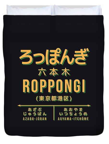 Retro Vintage Japan Train Station Sign - Roppongi Black Duvet Cover