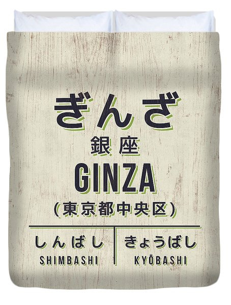 Retro Vintage Japan Train Station Sign - Ginza Cream Duvet Cover