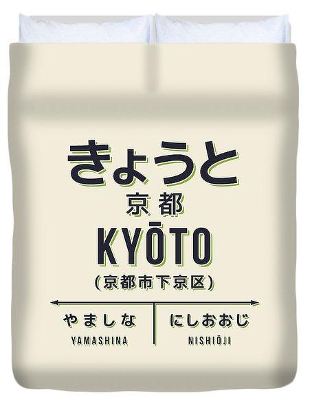 Retro Vintage Japan Train Station Sign - Kyoto Cream Duvet Cover