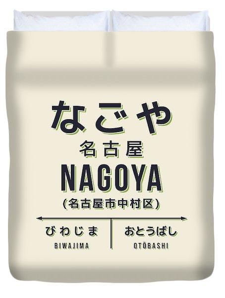 Retro Vintage Japan Train Station Sign - Nagoya Cream Duvet Cover