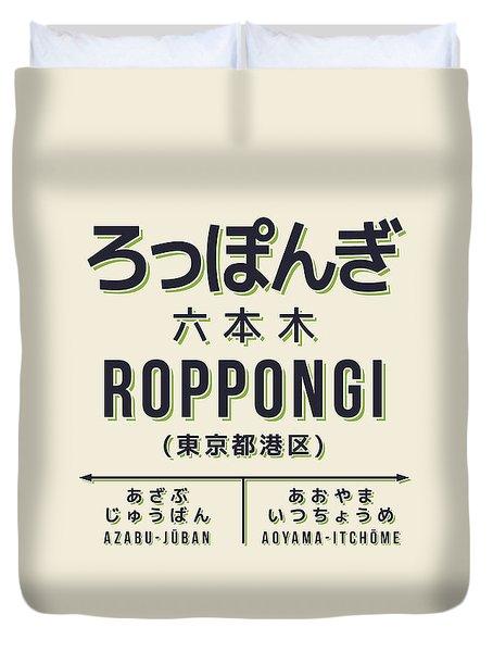 Retro Vintage Japan Train Station Sign - Roppongi Cream Duvet Cover