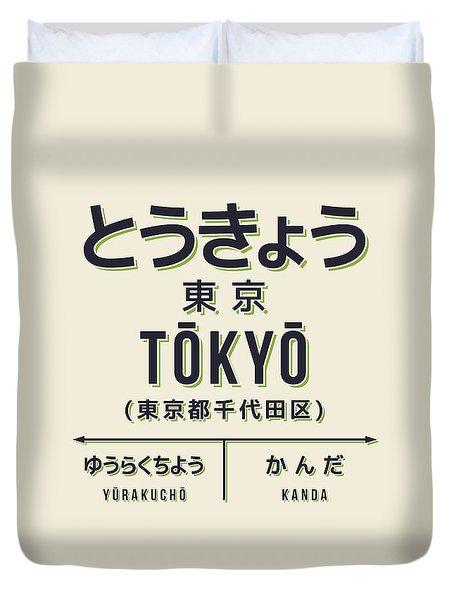 Retro Vintage Japan Train Station Sign - Tokyo Cream Duvet Cover