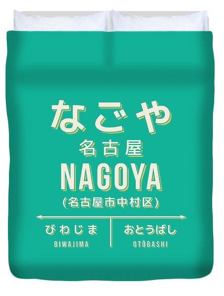 Retro Vintage Japan Train Station Sign - Nagoya Green Duvet Cover