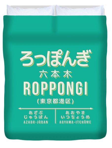 Retro Vintage Japan Train Station Sign - Roppongi Green Duvet Cover