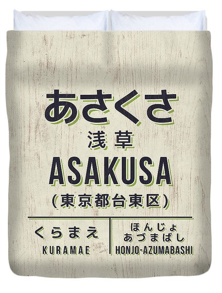 Retro Vintage Japan Train Station Sign - Asakusa Cream Duvet Cover