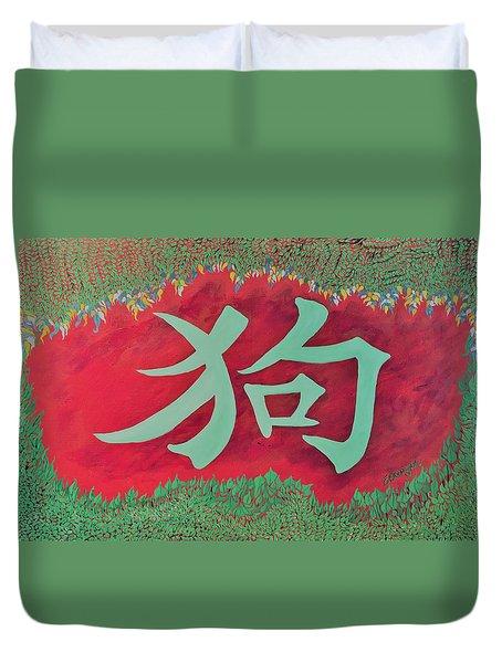 Dog Chinese Animal Duvet Cover