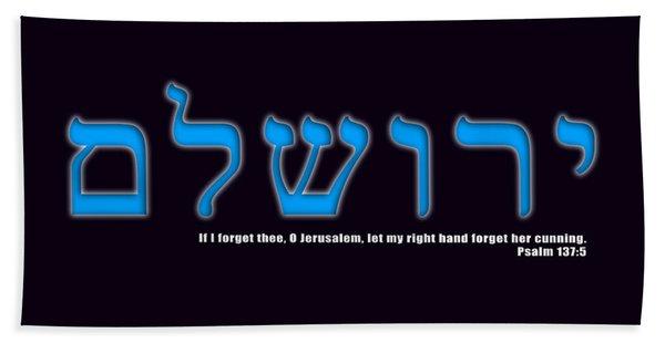 O Jerusalem Bath Towel