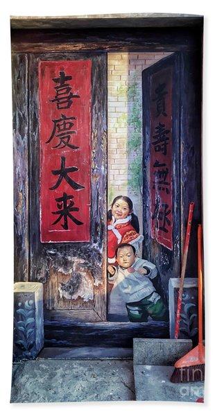 Beijing Hutong Wall Art Bath Towel
