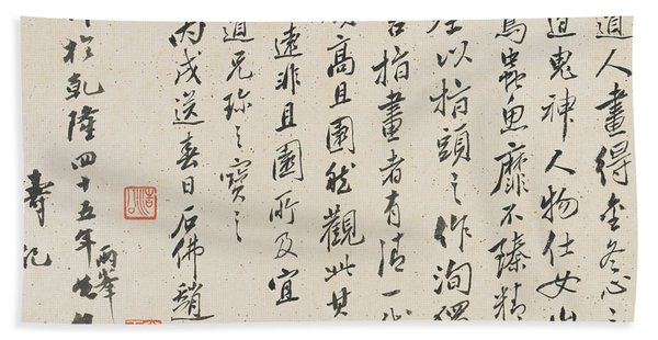 Calligraphy, Qing Dynasty, 1780  Hand Towel