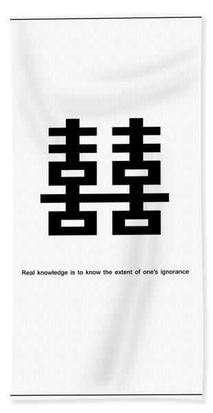 Real Knowledge Beach Towel