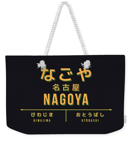 Retro Vintage Japan Train Station Sign - Nagoya Black Weekender Tote Bag