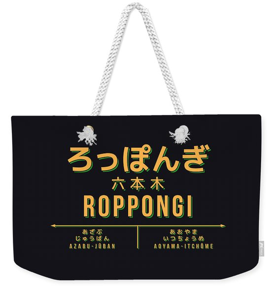 Retro Vintage Japan Train Station Sign - Roppongi Black Weekender Tote Bag