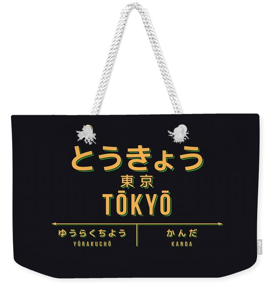 Retro Vintage Japan Train Station Sign - Tokyo Black Weekender Tote Bag