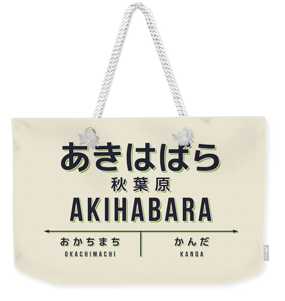 Retro Vintage Japan Train Station Sign - Akihabara Black Weekender Tote Bag