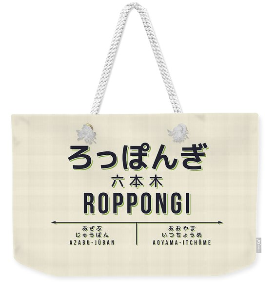 Retro Vintage Japan Train Station Sign - Roppongi Cream Weekender Tote Bag