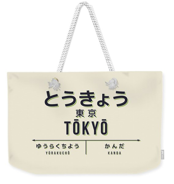 Retro Vintage Japan Train Station Sign - Tokyo Cream Weekender Tote Bag