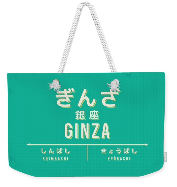 Retro Vintage Japan Train Station Sign - Ginza Green Weekender Tote Bag
