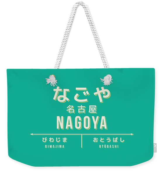 Retro Vintage Japan Train Station Sign - Nagoya Green Weekender Tote Bag