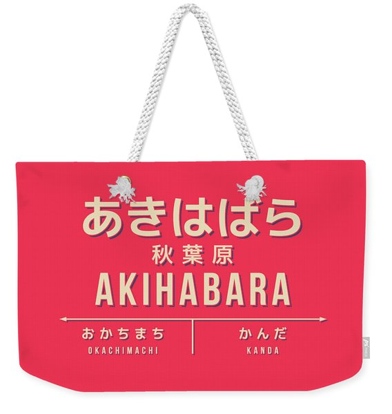Retro Vintage Japan Train Station Sign - Akihabara Red Weekender Tote Bag