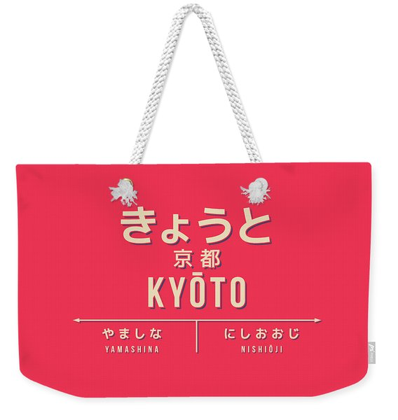 Retro Vintage Japan Train Station Sign - Kyoto Red Weekender Tote Bag