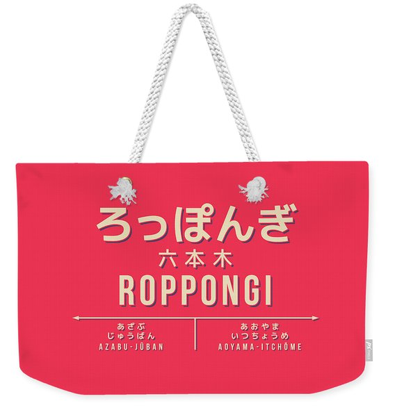 Retro Vintage Japan Train Station Sign - Roppongi Red Weekender Tote Bag