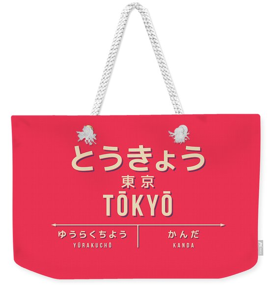 Retro Vintage Japan Train Station Sign - Tokyo Red Weekender Tote Bag