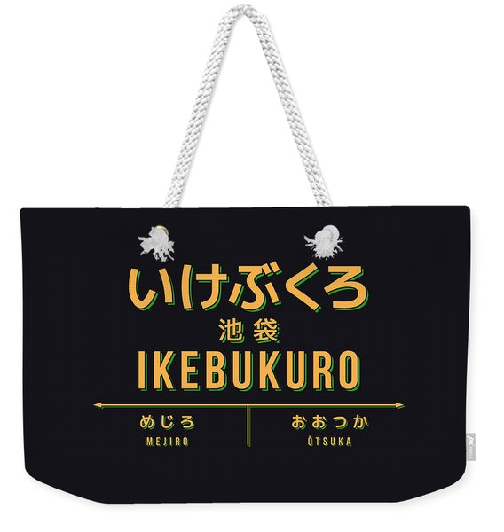Retro Vintage Japan Train Station Sign - Ikebukuro Black Weekender Tote Bag