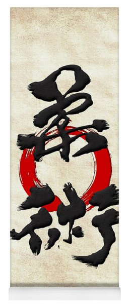 Japanese Kanji Calligraphy - Jujutsu Yoga Mat