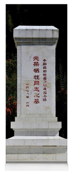 Remembrance Monument With Chinese Writing At China Cemetery Gilgit Pakistan Yoga Mat